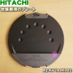日立 炊飯器 RZ-JX180J RZ-HV180K RZ-HX180J RZ-JG18J RZ-MG18J 他用 プレート ふた加熱板の前にセットしてある板 RZ-KV180K002 HITACHI