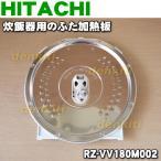 日立 炊飯器 RZ-VV180M RZ-XV180BKM RZ-RV18BKM 用 ふた加熱板 HITACHI RZ-VV180M002