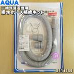 S114755 ハイアールアジア アクア 二槽式 洗濯機 用の 排水ホース 補修キット ★ Haier AQUA