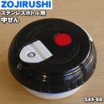 象印 ステンレスボトル SF-CC13 SF-CC15 SF-CC18 SF-CC20 用 中せんセット ZOJIRUSHI S45-6B