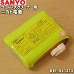 サンヨー コードレスクリーナー SC-JX2 SC-JXE4 SC-JX1  用 ニカド電池 充電池 SANYO 三洋 SC-6C13R 6161581273