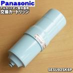 ナショナル ・パナソニック アルカリイオン整水器 C92SKS1A JGC92SKS1A JNC92SKS1A 他用 交換カートリッジ TKB6000C1 SESU92SK6P National Panasonic