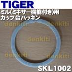 タイガー魔法瓶 ミル ( ミキサー機能つき ) SKL-A250SF SKL-A251SF 用 カップ台パッキン TIGER SKL1002