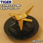 タイガー魔法瓶 ミルつきミキサー SKS-A700RL SKS-A700WY SKS-B700WX SKS-G700K 他用 ミキサーカッター TIGER SKS1071