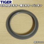 タイガー魔法瓶 ミルつきミキサー SKS-A700RL SKS-A700WY SKS-B700WX SKS-G700K 他用 ミキサーパッキン TIGER SKS1111