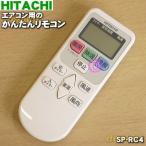 【在庫あり!】 SP-RC4 日立 エアコン