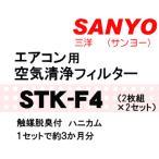 サンヨー エアコン A群 用 空気清浄フィルター STK-F4  三洋 SANYO 2枚×2セット