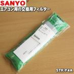 サンヨー エアコン A群 用 空気清浄フィルター STK-F4A リンゴのカテキン素材入プリーツ 三洋 SANYO 交換の目安:1セットで約3ヶ月 触媒脱臭つき 2枚×2セット