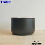 タイガー魔法瓶 炊飯器 マイコン炊飯ジャー JBG-B180WU JBH-A180C JBH-B180C 他用の 内なべ 内釜 内がま 内鍋 内ナベ TIGER JBG1045 ※1升炊き用