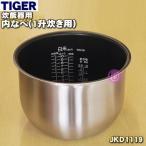 タイガー魔法瓶 炊飯器 炊飯ジャー JKD-A180 JKD-B180 JKD-G180 JKD-H180 他用の 内なべ 内釜 内がま 内鍋 内ナベ TIGER JKD1119 ※1升炊き用