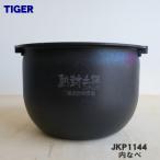 タイガー魔法瓶 炊飯器 炊飯ジャー JKP-A180KS 用の 内なべ 内釜 内がま 内鍋 内ナベ TIGER JKP1144 ※1升炊き用