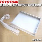 TIW-PT6 トヨトミ 窓用エアコン 用の 別売テラス戸 用 取付枠 ★ TOYOTOMI
