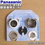 ナショナル パナソニック アルカリ整水器用 固定金具 セット TK7205X7377