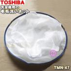 東芝 洗濯機 AW-D802V5 AW-D802MVP AW-D702V5 AW-D702MVP 他用 の毛布洗いネット TMN-47 TOSHIBA