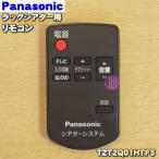 TZT2Q01HTF5 ナショナル パナソニック ラックシアター 用の リモコン ★ National Panasonic ※代替品に変更になりました。旧品番 / N2QAYC000029