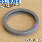 象印 ステンレスポット SH-HA10 SH-HA15 SH-HA19 用 弁パッキン ZOJIRUSHI BB440017M-00