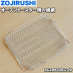 BG286036G-00 象印 オーブントースター 用の 焼き網 焼網 ヤキアミ ★ ZOJIRUSHI【A】