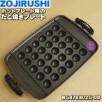 象印 ホットプレート EA-GP35 用 たこ焼きプレート ZOJIRUSHI BG476802G-00 ※プレートのみの販売です。