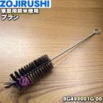 BG499001G-00 象印 家庭用精米機 用の ブラシ  ★  ZOJIRUSHI