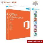 マイクロソフト Microsoft Office 2019 Office Pro Plus 2019正規日本語版 1PC 対応 プロダクトキー[ダウンロード版][代引き不可]※