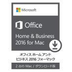 Microsoft office home and business 2016 for mac正規品 [ダウンロード版] (PC2台/1ライセンス)日本語版[在庫あり][即納可][代引き不可]※