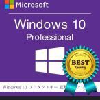 Windows10 pro プロダクトキー 32bit/64bit 1PC win10 Microsoft windows 10 professional 日本語版 ダウンロード版 プロダクトキーのみ 認証完了までサポート