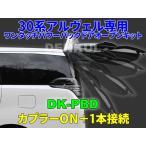 30系アルファード・ヴェルファイア(前期)専用パワーバックドアオープンキット DK-PBD オート 自動 電動