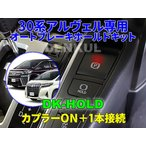 30系アルファード・ヴェルファイア専用オートブレーキホールドキット【DK-HOLD】 自動オン