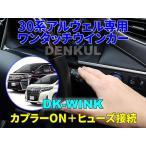 30系アルファード・ヴェルファイア専用ワンタッチウインカー【DK-WINK】