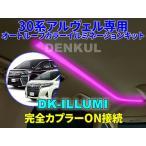30系アルファード・ヴェルファイア専用オートルーフカラーイルミネーションキット【DK-ILLUMI】 自動点灯