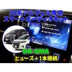 30系アルファード・ヴェルファイア専用スマートオーディオキット【DK-SMA】