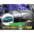 10系アクア専用オートライトオフキット【DK-LIGHT】 自動消灯 オートカット