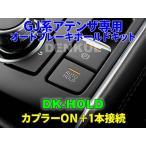 GJ系アテンザ専用オートブレーキホールドキット【DK-HOLD】 自動オン