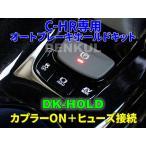 C-HR専用オートブレーキホールドキット【DK-HOLD】 自動オン