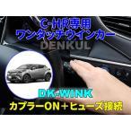 C-HR専用ワンタッチウインカー【DK-WINK】