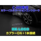 C-HR専用ミラーイルミネーションコントローラ【DK-LOGO】