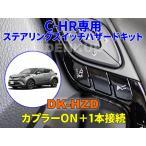 C-HR専用ステアリングスイッチハザードキット【DK-HZD】サンキューハザード
