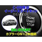 C-HR専用イージースタートキット【DK-START】車中泊