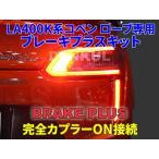 LA400K系コペン ローブ専用ブレーキプラスキット テールランプ LED 4灯化 全灯化