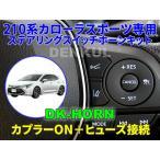 210系カローラスポーツ専用ステアリングスイッチホーンキット【DK-HORN】