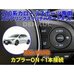 210系カローラスポーツ専用ステアリングスイッチハザードキット【DK-HZD】サンキューハザード