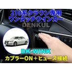 210系クラウン/クラウンアスリート専用ワンタッチウインカー【DK-WINK】