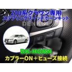 210系クラウン/クラウンアスリート専用ステアリングスイッチホーンキット【DK-HORN】