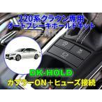 220系クラウン専用オートブレーキホールドキット【DK-HOLD】 自動オン