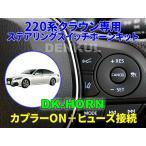 220系クラウン専用ステアリングスイッチホーンキット【DK-HORN】