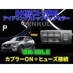 DK系CX-3(後期)専用アイドリングストップキャンセラー【DK-IDLE】 自動キャンセル i-stop