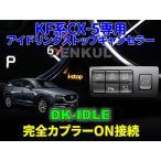 KF系CX-5専用アイドリングストップキャンセラー【DK-IDLE】 自動キャンセル i-stop