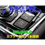 KG系CX-8専用オートブレーキホールドキット【DK-HOLD】 自動オン