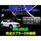 KG系CX-8専用アイドリングストップキャンセラー【DK-IDLE】 自動キャンセル i-stop