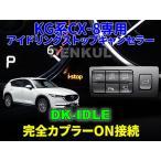 KG系CX-8(2018年11月〜)専用アイドリングストップキャンセラー【DK-IDLE】 自動キャンセル i-stop